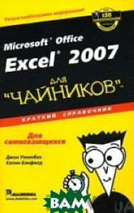 Microsoft Office Excel 2007 для `чайников`. Краткий справочник  Джон Уокенбах, Колин Банфилд  купить