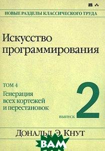Искусство программирования, том 4, выпуск 2. Генерация всех кортежей и перестановок  Дональд Э. Кнут  купить