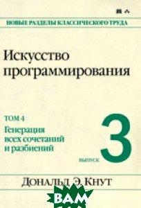 Искусство программирования, том 4, выпуск 3. Генерация всех сочетаний и разбиений  Дональд Э. Кнут  купить