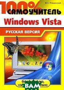 100% самоучитель Windows Vista. Русская версия  Пташинский В.С.  купить