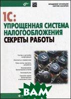 1С: Упрощенная система налогооблажения. Секреты работы  КУЗНЕЦОВ В.Г., Засорин С.В.  купить