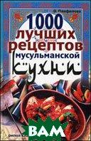 1000 лучших рецептов мусульманской кухни  Панфилова О.Н.  купить