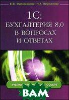 1С: Бухгалтерия 8.0 в вопросах и ответах  Филимонова Е.В., Кириллова Н.А.  купить