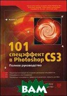 101 спецэффект в Photoshop CS 3. Полное руководство  Волкова Т.О.  купить
