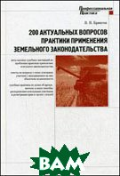 200 актуальных вопросов практики применения земельного законодательства  Бриксов В.В.  купить