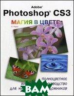 Adobe Photoshop CS3. Магия в цвете. Полноцветное визуальное руководство  Паркс С.  купить