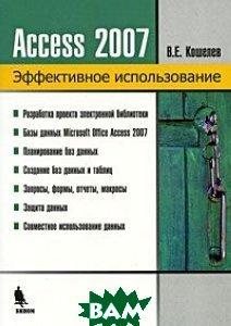 Access 2007. Эффективное использование  Кошелев В.Е.  купить