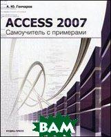 Access 2007. Справочник с примерами  Гончаров А.Ю.  купить