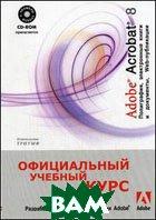 Adobe Acrobat 8. Полиграфия. Электронные книги и документы. Web-публикации    купить