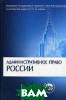 Административное право России (2007)  Алехин А.П., Кармолицкий А.А. купить