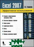 Excel 2007  Кошелев В.Е.  купить