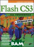 Flash CS3 на примерах   Слепченко К.  купить