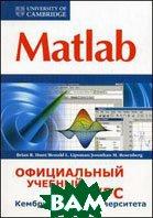 Matlab. Официальный учебный курс Кембриджского университета  Hunt B.R.  купить