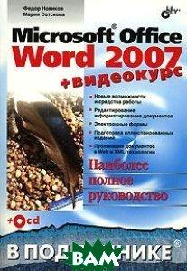 Microsoft Office Word 2007   Сотскова М.Ф., Новиков Ф.А.  купить