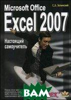 Microsoft Office Excel 2007. Настоящий самоучитель  Зелинский С.Э.  купить