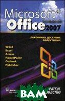 Microsoft Office 2007. Краткое руководство  Меженный О.А.  купить