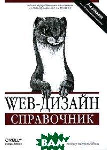 Web-дизайн. Справочник  Дженнифер Нидерст Роббинс  купить