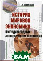История мировой экономики и международных экономических отношений. Учебное пособие  Повалихина Т.И.  купить