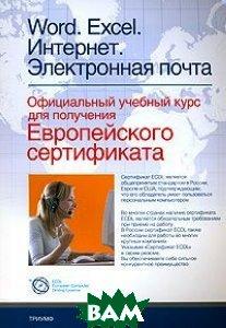 Word. Excel. Интерент. Электронная почта. Официальный учебный курс для получения Европейского сертификата   купить