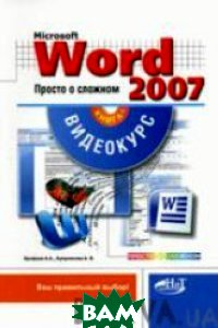 Word 2007. ������ � �������. ����� + ��������� �� CD  ���������� �.�., ������� �.�.  ������