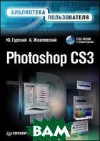 Photoshop CS3. Библиотека пользователя  Жвалевский А.В., Гурский Ю.А.  купить