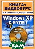 Windows XP с нуля!  Черников С.В., Комягин В.Б.  купить