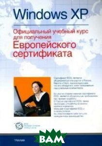 Windows XP. Официальный учебный курс для получения Европейского сертификата   купить