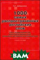 1000 самых распространенных английских слов. Учебное пособие  Добрынина Н.Г.  купить