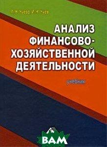 Анализ финансово-хозяйственной деятельности. 8-е издание  Чечевицына Л.Н., Чуев И.Н. купить