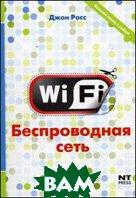 Wi-Fi. Беспроводная сеть  Джон Росс  купить