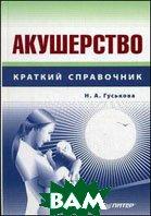 Акушерство. Справочник  Гуськова Н.А.  купить