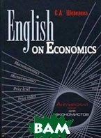 English on Economics. 3-� �������  �������� �.�. ������