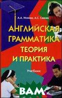 Английская грамматика. Теория и практика. Учебник  Саакян А.С., Ионина А.А.  купить