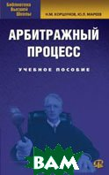 Арбитражный процесс: Учебное пособие  Коршунов Н. М., Мареев Ю.Л. купить