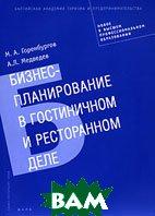 Бизнес-планирование в гостиничном и ресторанном деле  М. А. Горенбургов, А. Л. Медведев купить