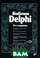 Библия Delphi   Михаил Фленов купить