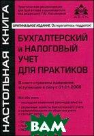 Бухгалтерский и налоговый учет для практиков. 3-е издание  Под ред. Касьяновой Г.Ю. купить