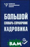 Большой словарь-справочник кадровика  Борисов А.Б. купить