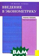 Введение в эконометрику  Л. П. Яновский, А. Г. Буховец купить