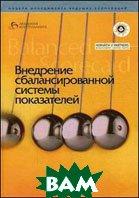 Внедрение сбалансированной системы показателей. 3-е изд   купить