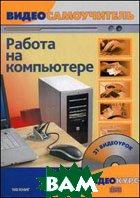 Видеосамоучитель. Работа на компьютере   Резников Ф.А., Сергеев С.В.  купить
