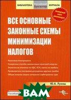 Все основные законные схемы минимизации налогов  Лукаш Ю.А.  купить