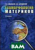 Геоморфология материков. Учебник  Бредихин А.В., Ананьев Г.С.  купить