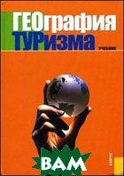 География туризма. Учебник  Под ред. Александровой А.Ю. купить