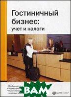 Гостиничный бизнес. Учет и налоги  Седова И.В., Булатова М.А.  купить