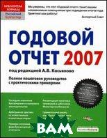 Годовой отчет 2007  Касьянов А.В.  купить