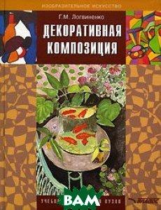 Декоративная композиция  Логвиненко Г.М. купить