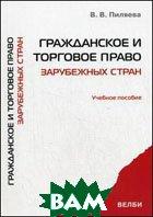 Гражданское и торговое право зарубежных стран. Учебное пособие  Пиляева В.В.  купить