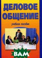 Деловое общение  Кузнецов И.Н. купить