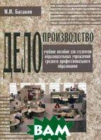 Делопроизводство. Документационное обеспечение управления на основе ГОСТ Р 6.30-2003  Басаков М.И. купить